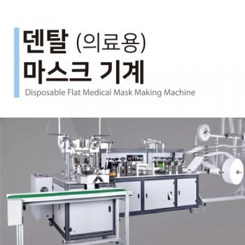 덴탈(의료용) 마스크 기계