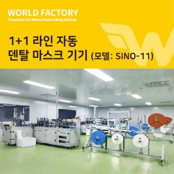 1+1 라인 자동 덴탈 마스크 기기 (SINO-11)