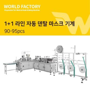 1+1 라인 자동 덴탈 마스크 기계 (90-95pcs)